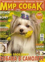 Мир собак №3 2008г.