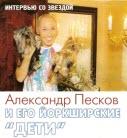 АЛЕКСАНДР ПЕСКОВ и его йоркширские дети